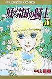 妖精国(アルフヘイム)の騎士―ローゼリィ物語 (11) (PRINCESS COMICS)