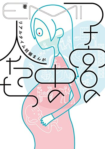 子宮の中の人たち リアルタイム妊娠まんが