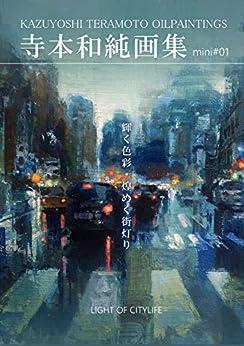 [寺本和純]の寺本和純 画集「KAZUYOSHI TERAMOTO ARTWORKS mini#01」