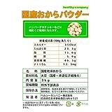 国産大豆100%おからパウダー3kg(乾燥 粉末)