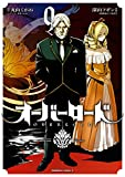 オーバーロード(9) (角川コミックス・エース)