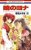 暁のヨナ 10 (花とゆめコミックス)