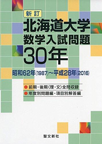 北海道大学 数学入試問題30年 新訂: 昭和62年(1987)~平成28年(2016)
