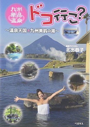 九州絶品温泉、ドコ行こ?―温泉天国 九州美肌の湯