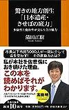 「驚きの地方創生「日本遺産・させぼの底力」 (扶桑社新書)」販売ページヘ