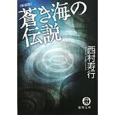 蒼き海の伝説 (徳間文庫)