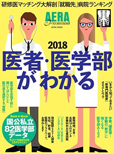 AERA Premium 医者・医学部がわかる 2018 (...