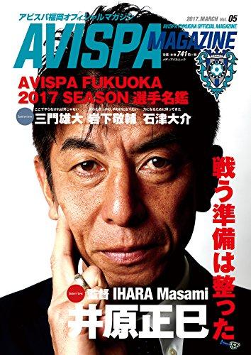 AVISPA MAGAZINE Vol.5 (メディアパルムック)
