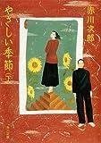 やさしい季節(下)<やさしい季節> (角川文庫)