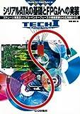 シリアルATAの基礎とFPGAへの実装 (TECH I Bus Interface)