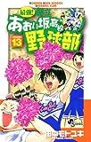 最強!都立あおい坂高校野球部(13) (少年サンデーコミックス)