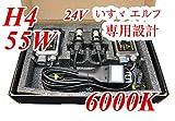 いすゞ エルフ(ISUZU ELF)専用 H4 HIDキット 55W H4Hi/Lo切替 6000K 24V