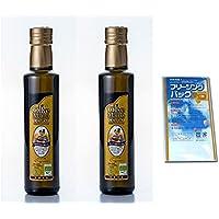 オリーブママ 有機栽培 エキストラバージンオリーブオイル 酸度0.1%以下 250ml (スペイン産)2本+マチ付きフリージングパックセット
