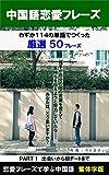 『中国語恋愛フレーズ厳選50(114単語)』恋愛フレーズで学ぶ中国語 PART1: 出会いから初デートまで【繁体字版】 (LITTLE-KEI.COM)