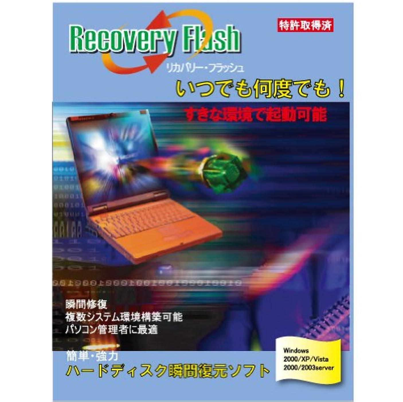 空洞おしゃれな日焼けPC環境を最大3パターン記憶可能!HDD瞬間復元ソフト リカバリー?フラッシュ?ライト Ver4