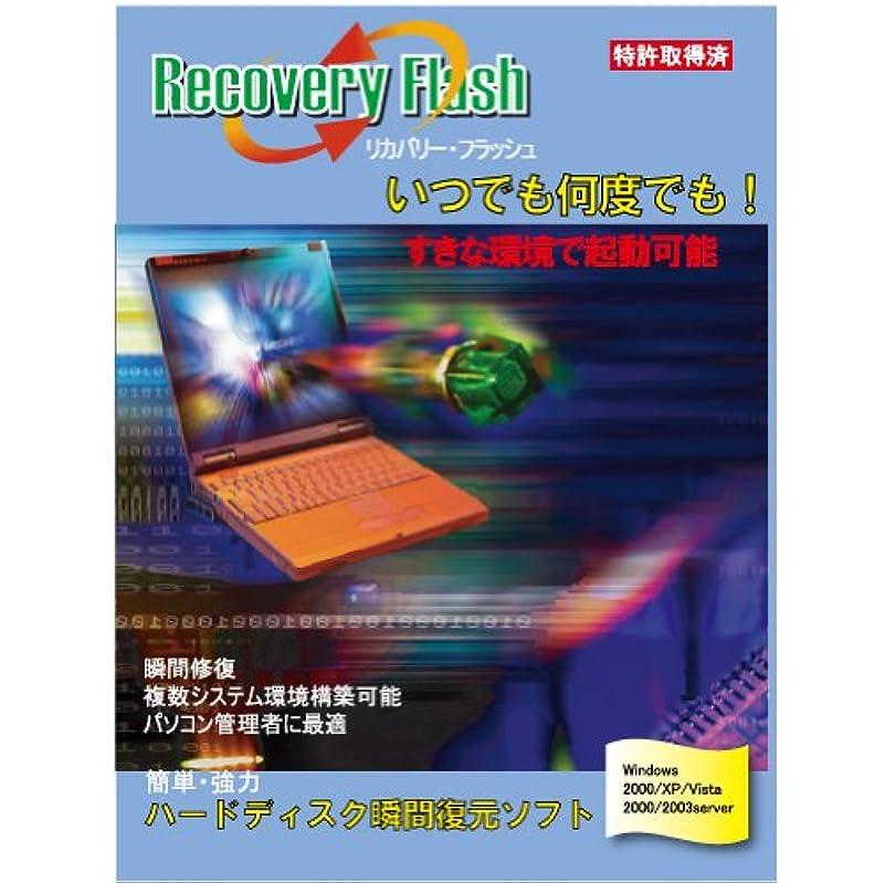 会話型オートメーション定義PC環境を最大3パターン記憶可能!HDD瞬間復元ソフト リカバリー?フラッシュ?ライト Ver4