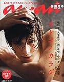 an・an (アン・アン) 2011年 3/16号 [雑誌]