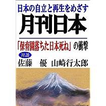 「保育園落ちた日本死ね」の衝撃 雑誌『月刊日本』電子版