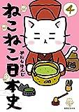 ねこねこ日本史(4) (コンペイトウ書房)