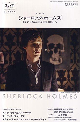 ユリイカ 2014年8月臨時増刊号 総特集◎シャーロック・ホームズ - コナン・ドイルから『SHERLOCK』へ -の詳細を見る