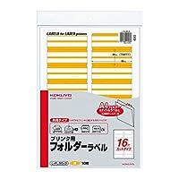 コクヨ プリンタ用フォルダーラベル A4 16面 34x85mm 10枚 黄 L-FL85-2