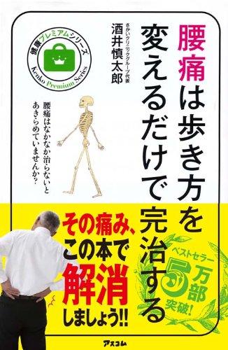 腰痛は歩き方を変えるだけで完治する (アスコム健康ブック 健康プレミアムシリーズ)の詳細を見る
