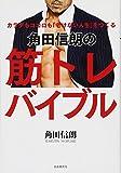 角田信朗の筋トレバイブル──カラダもココロも「老けない人生」をつくる