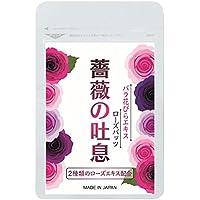 ローズサプリメント 薔薇の吐息 飲むバラの美容エチケットサプリ 1ヶ月/90粒