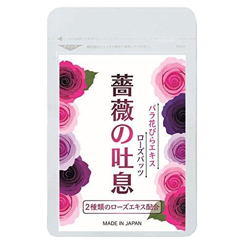 ローズサプリメント 薔薇の吐息 飲むバラの美容エチケットサプリ 1ヶ月/90粒...