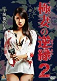 極妻の逆縁2[DVD]