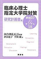 臨床心理士指定大学院対策 鉄則10&サンプル18 研究計画書編 (KS専門書)