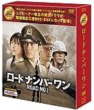 ロードナンバーワンDVD-BOX (韓流10周年特別企画DVD-BOX/シンプルBOXシリーズ)