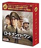 ロードナンバーワン DVD-BOX<シンプルBOX 5,000円シリーズ>[DVD]