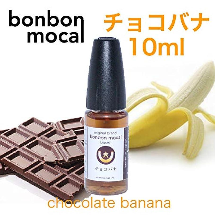 キャプテン廃止する入力チョコバナ(チョコレート&バナナフレーバー)10ml 国産ブランド 電子タバコ リキッド プルームテック Vape bonbonmocal ボンボンモカル 送料無料