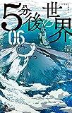 5分後の世界 (6) (少年サンデーコミックス)