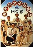 瀬戸内少年野球団 (〔正〕) (文春文庫 (321‐1))