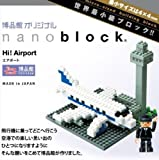 ナノブロック nanoblock エアポート 空港限定品 [並行輸入品]