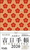 ユミリー吉日手帳2020 (インプレス手帳2020)