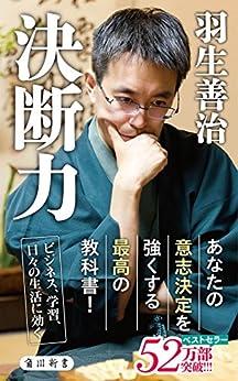 [羽生 善治]の決断力 (角川新書)