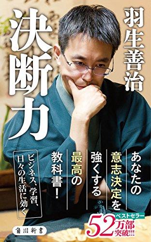 決断力 (角川新書)[Kindle版]