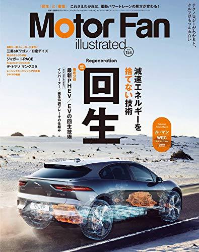 MOTOR FAN illustrated - モーターファンイラストレーテッド - Vol.154 (モーターファン別冊)