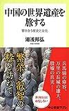 中国の世界遺産を旅する - 響き合う歴史と文化 (中公新書ラクレ)