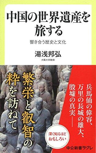 中国の世界遺産を旅する - 響き合う歴史と文化 (中公新書ラクレ 623)