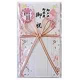 祝儀袋/お祝い袋〔お祝金封/短冊3枚付〕 (ピンク)