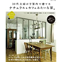 30代夫婦が予算内で建てたナチュラル&カフェみたいな家 (私のカントリー別冊)