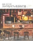 スロウなカフェを訪ねて 5 画像
