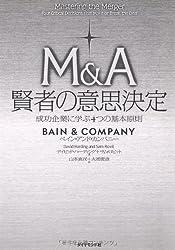 M&A 賢者の意思決定―成功企業に学ぶ4つの基本原則