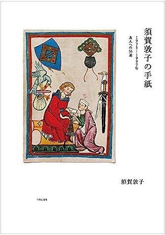 須賀敦子の手紙 1975―1997年 友人への55通