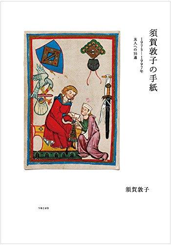 須賀敦子の手紙 1975―1997年 友人への55通の詳細を見る