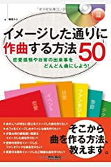 イメージした通りに作曲する方法50 恋愛感情や日常の出来事をどんどん曲にしよう!  (CD付き) 単行本
